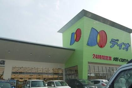 ディオ妹尾店