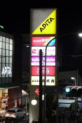 アピタ富士吉原店 アピタ富士吉原店主なテナントさんはこちらと言う感じでしょうかね?1つ1つ...