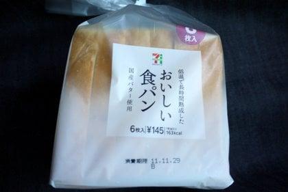 来店記念の食パンの写真