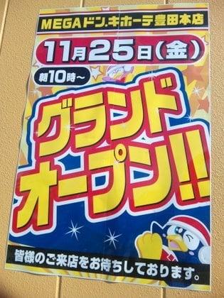 MEGA ドン・キホーテ豊田本店オープンの写真