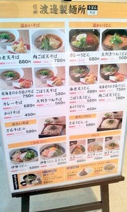 渡口製麺所の写真