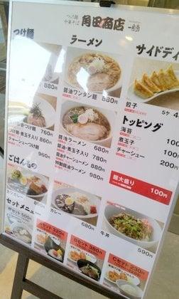 角田商店の写真