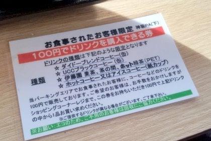 サービスカードの写真