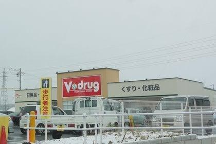 Vドラッグ坂本店の写真