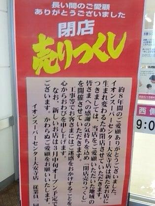 イオンスーパーセンター大安寺店の閉店の写真 (イオンスーパーセンター大安寺店の閉店)店内では閉店