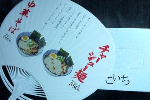 麺屋ここいちマックスバリュ長久手店のオープン来店記念品の写真