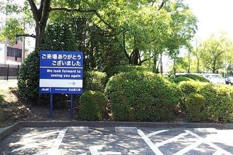 アサヒビール名古屋工場見学の終わりの写真