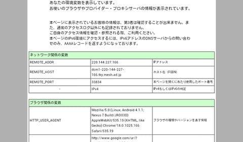 BIGLOBE 3G のENV情報の写真