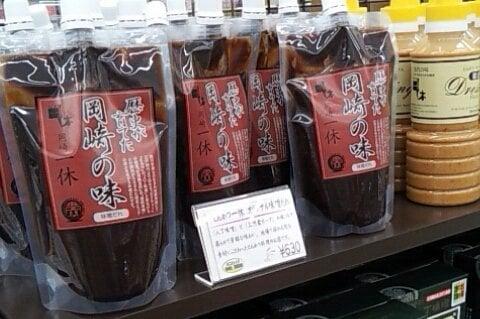 岡崎の味噌の写真