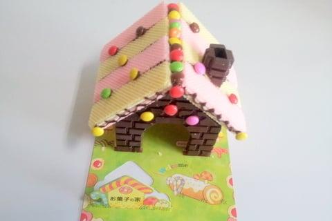 手作りセット お菓子の家の完成の写真