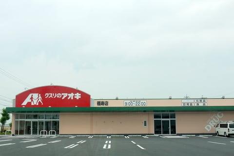 クスリのアオキ福寿店の写真 クスリのアオキ福寿店は8月上旬オープン予定にて完成です - コラム更