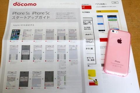 ドコモiPhoneのメール設定の写真