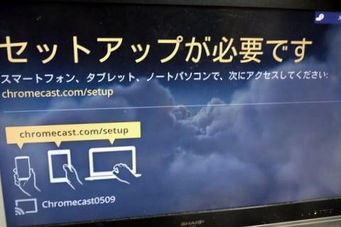 ChromeCASTの接続画面の写真