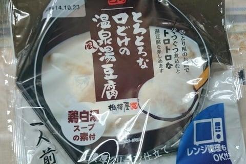 とろとろな口どけの温泉湯豆腐の写真
