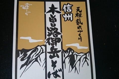 木曽路御岳そばの写真