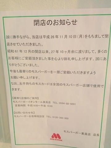 モスバーガー東員店の閉店告知の写真