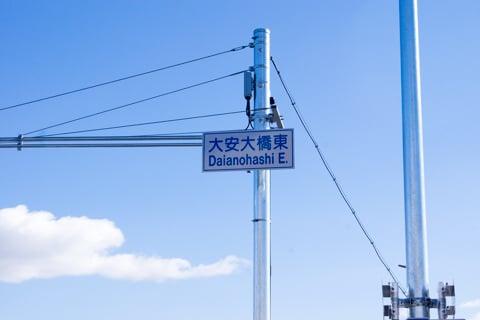 大安大橋東交差点の写真