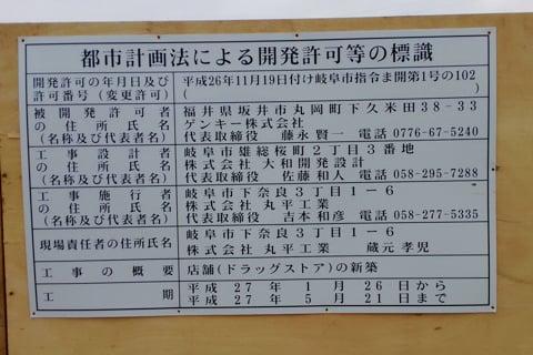 ゲンキー岐関大橋西店の掲示物の写真
