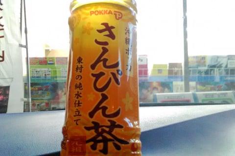 さんぴん茶の写真
