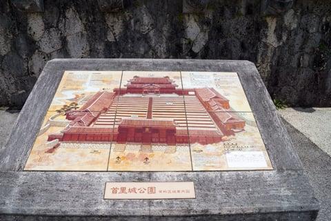 首里城公園の写真