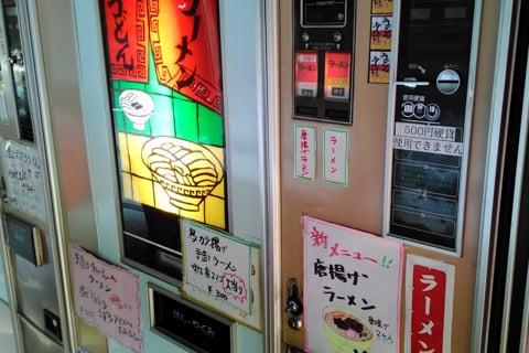 ラーメンの自動販売機の写真
