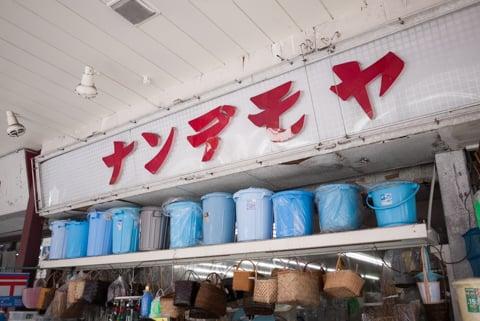 大垣市のナンデモヤの写真