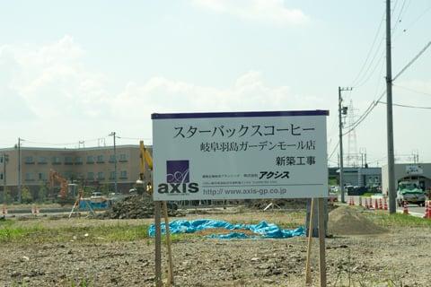 スターバックス羽島福寿店の写真