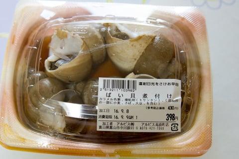 バイ貝の煮付けの写真