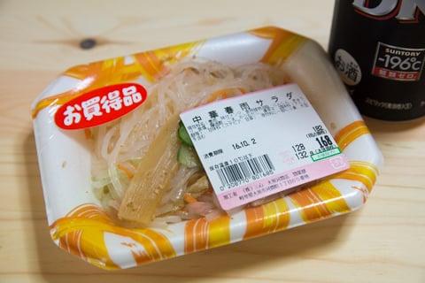スーパー三心の中華サラダの写真