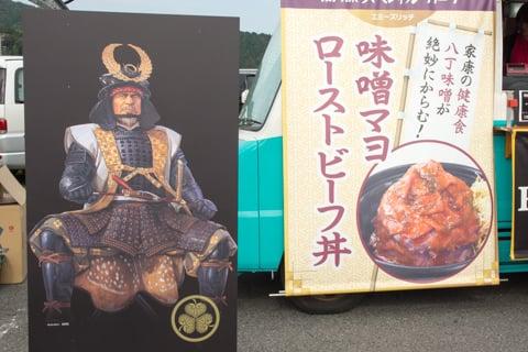 味噌マヨローストビーフ丼の写真