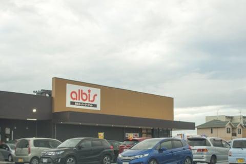 アルビス明倫通り店の写真