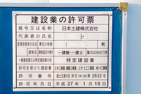 明和町複合商業店舗の許可票の写真