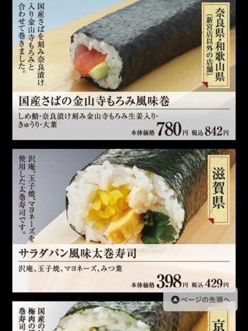 滋賀県のご当地限定の恵方巻の写真