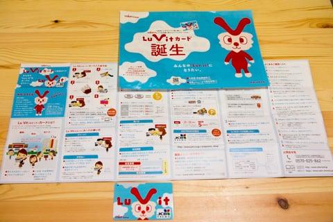 バローグループのLu Vit(ルビット)カード運営スタート!さっそく貰ってきましたの写真