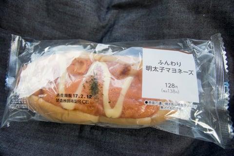 ふんわり明太子マヨネーズの写真