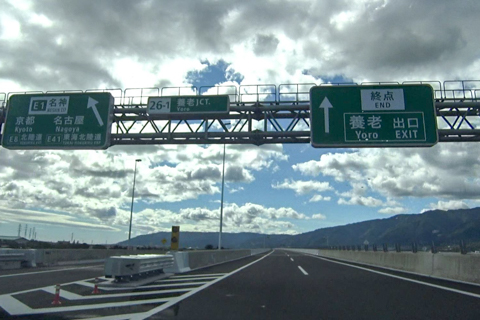 C3東海環状自動車道 「養老IC~養老JCT間」開通で走ってきました ...