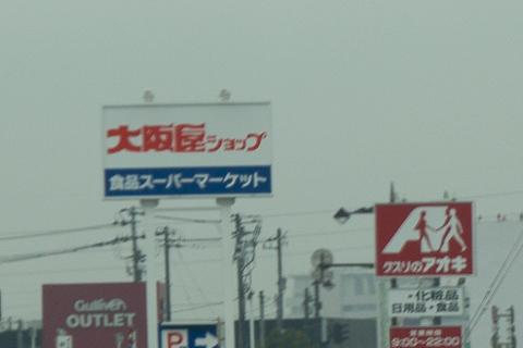 大阪 屋 万葉 店