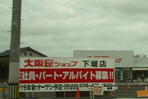 大阪 屋 下堀